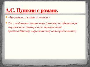 «Не роман, а роман в стихах» Т.е. соединение эпического (рассказ о событиях)и