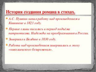 А.С. Пушкин начал работу над произведением в Кишиневе в 1823 году. Первые гла