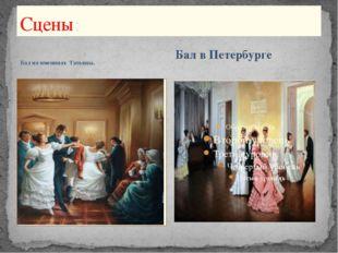 . Сцены: Бал в Петербурге Бал на именинах Татьяны.
