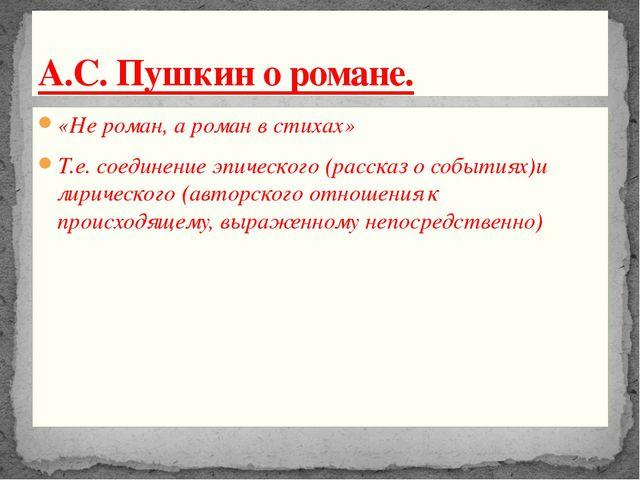 «Не роман, а роман в стихах» Т.е. соединение эпического (рассказ о событиях)и...