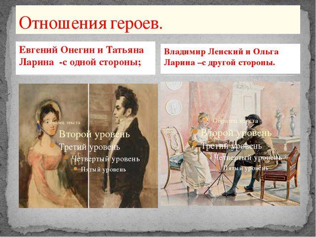 Евгений Онегин и Татьяна Ларина -с одной стороны; Отношения героев. Владимир...