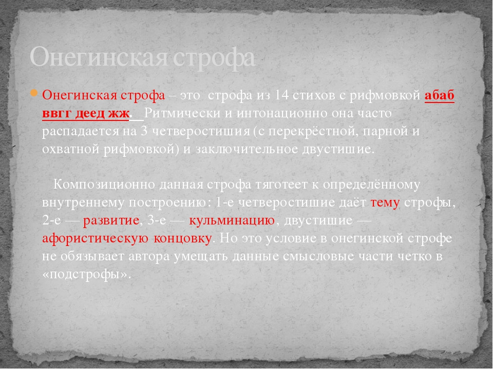 Онегинская строфа – это строфа из 14 стихов с рифмовкой абаб ввгг деед жж....