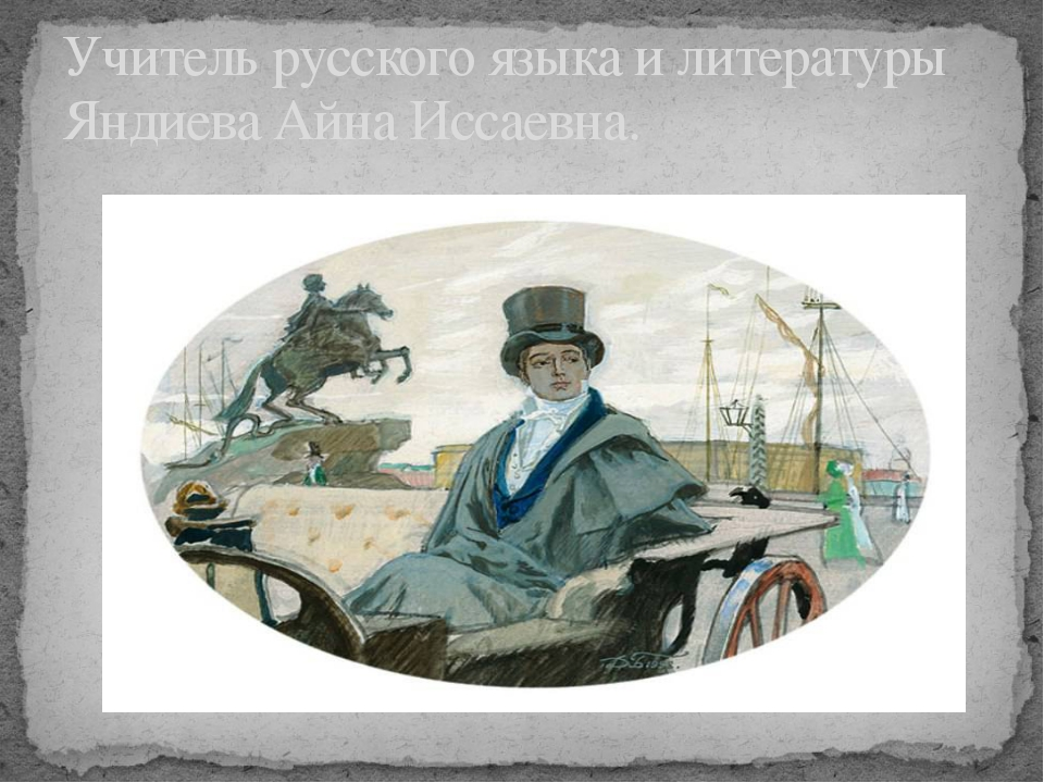 Учитель русского языка и литературы Яндиева Айна Иссаевна.