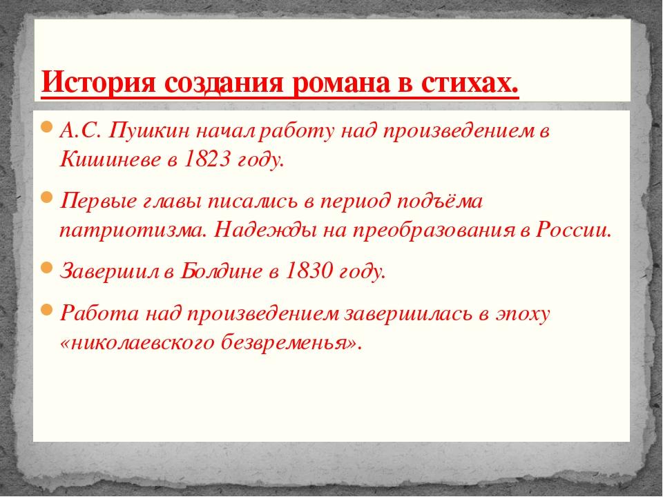 А.С. Пушкин начал работу над произведением в Кишиневе в 1823 году. Первые гла...