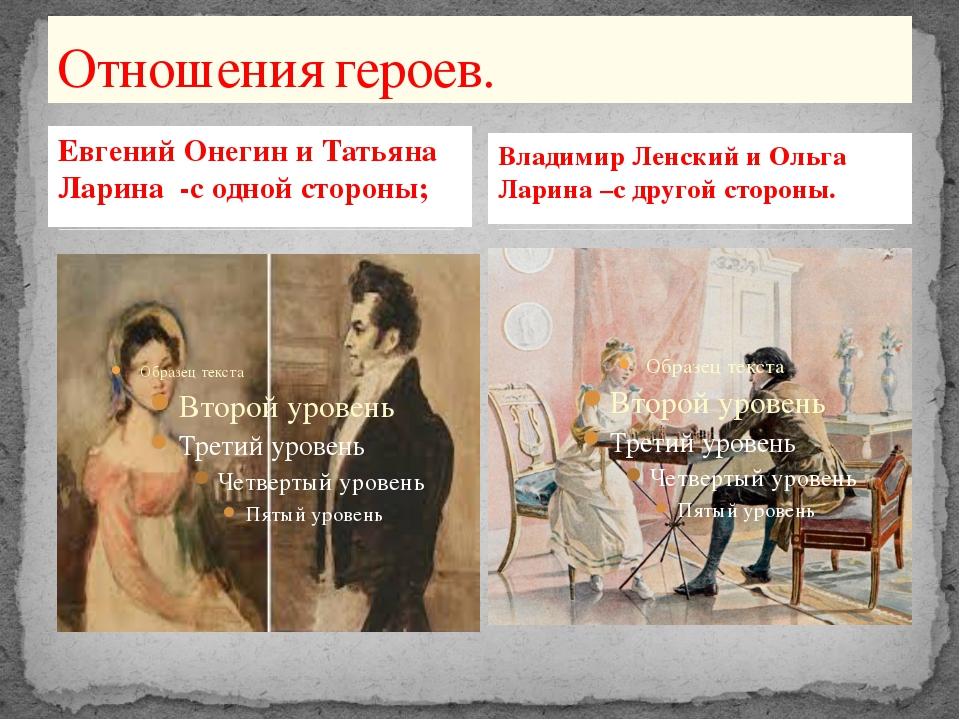 Евгений онегин и татьяна ларина отношения