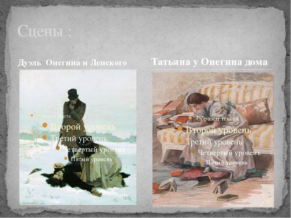 Дуэль Онегина и Ленского Сцены : Татьяна у Онегина дома