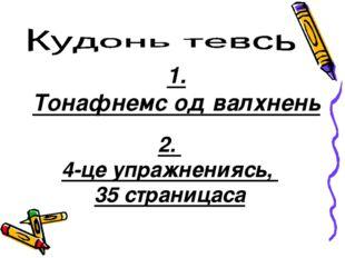 1. Тонафнемс од валхнень 2. 4-це упражнениясь, 35 страницаса