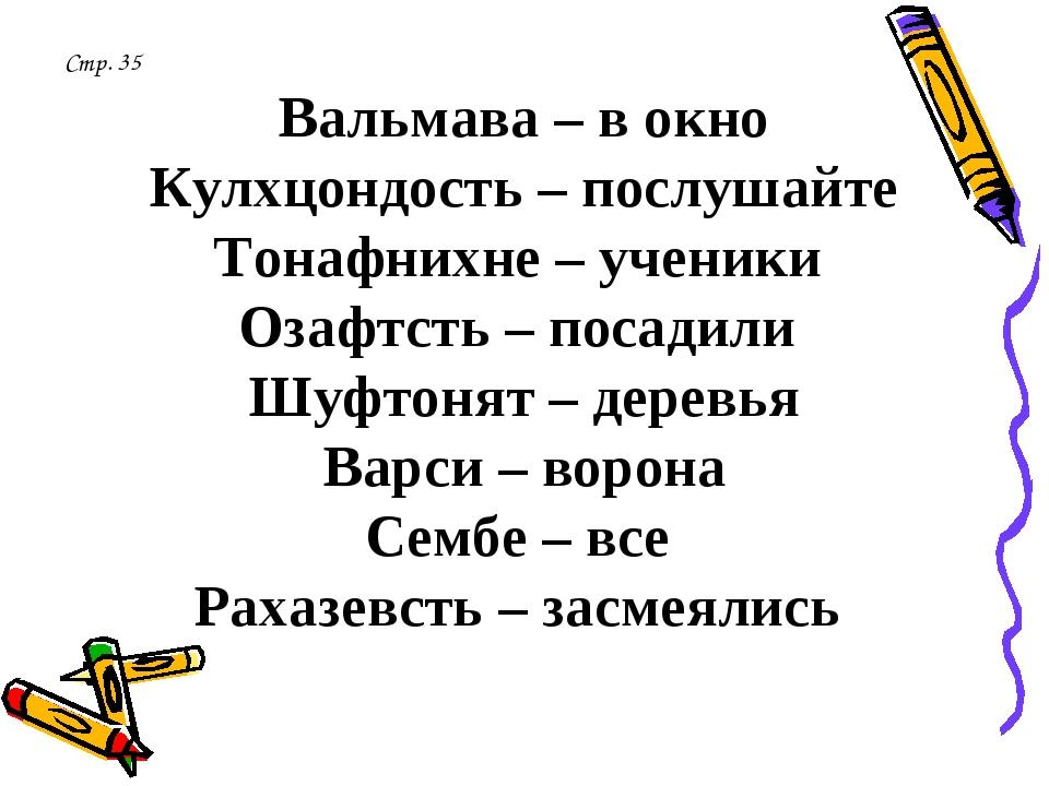 Вальмава – в окно Кулхцондость – послушайте Тонафнихне – ученики Озафтсть – п...