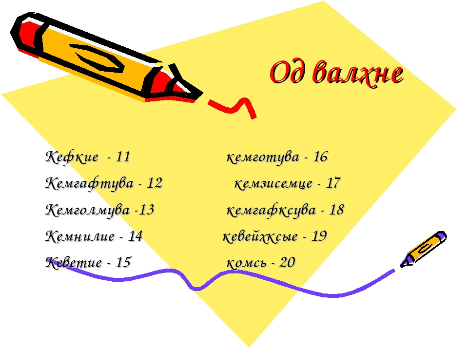 Од валхне Кефкие - 11 кемготува - 16 Кемгафтува - 12 кемзисемце - 17 Кемголм...
