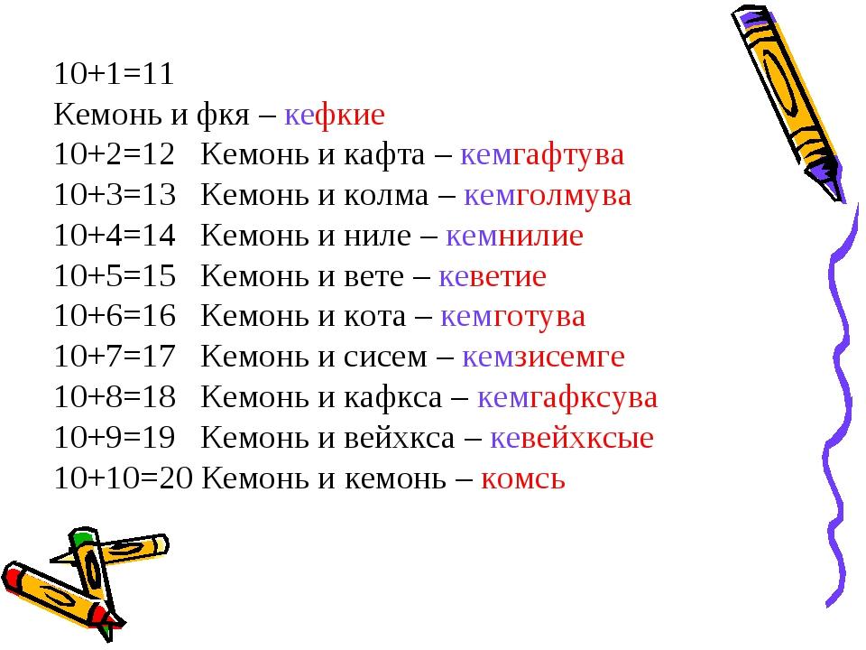 10+1=11 Кемонь и фкя – кефкие 10+2=12 Кемонь и кафта – кемгафтува 10+3=13 Кем...