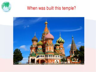 When was built this temple?
