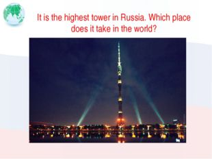 It is the highest tower in Russia. Which place does it take in the world?