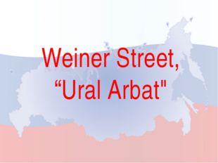 """Weiner Street, """"Ural Arbat"""""""