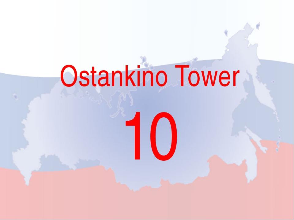 Ostankino Tower 10