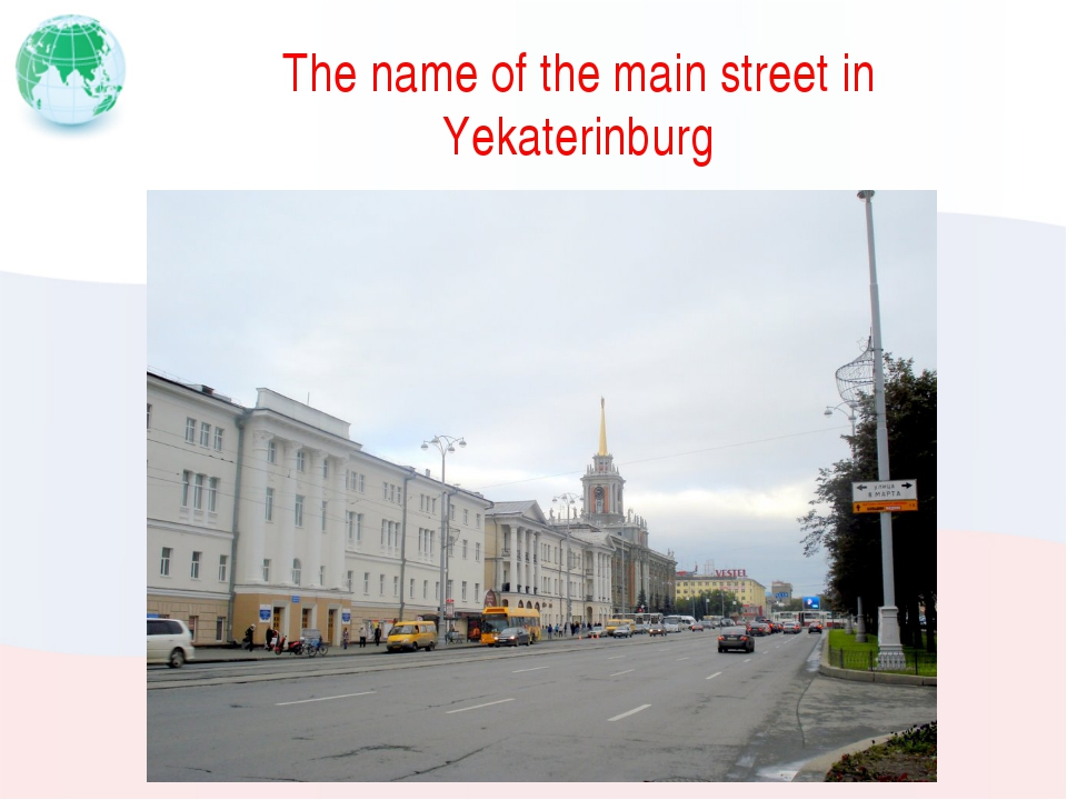 The name of the main street in Yekaterinburg