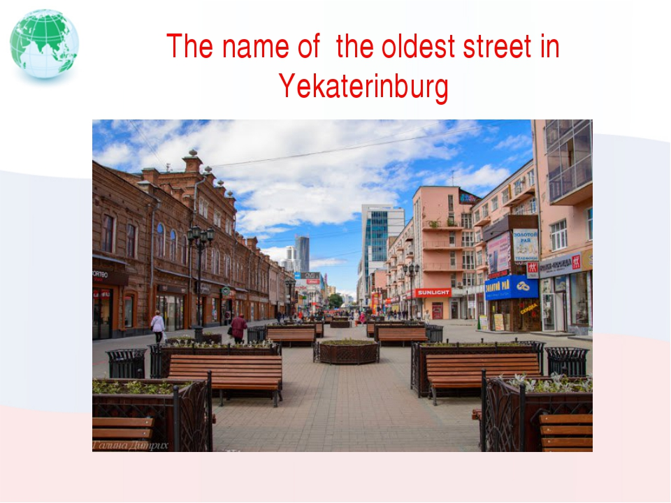The name of the oldest street in Yekaterinburg