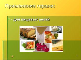 Применение герани: - для пищевых целей *