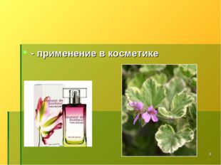 - применение в косметике *