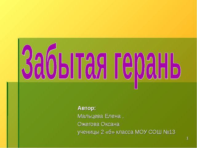 * Автор: Мальцева Елена , Ожегова Оксана ученицы 2 «б» класса МОУ СОШ №13