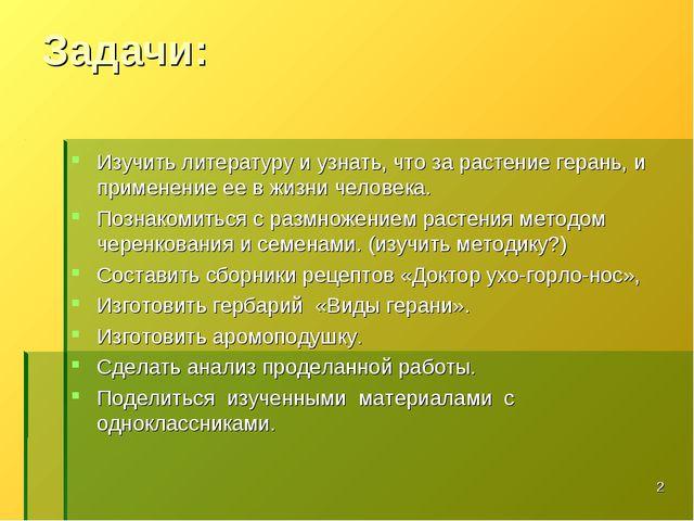 Задачи: Изучить литературу и узнать, что за растение герань, и применение ее...