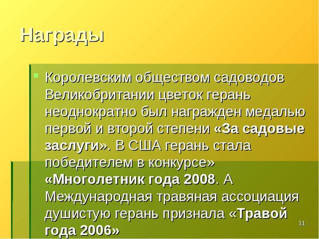 Награды Королевским обществом садоводов Великобритании цветок герань неоднокр...
