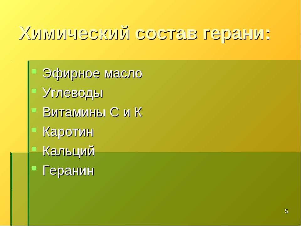 Химический состав герани: Эфирное масло Углеводы Витамины С и К Каротин Кальц...
