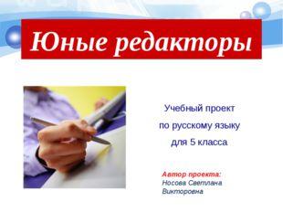 Учебный проект по русскому языку для 5 класса Юные редакторы Автор проекта: Н