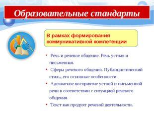 Краткая аннотация проекта Образовательные стандарты Речь и речевое общение. Р