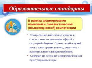 Краткая аннотация проекта Образовательные стандарты Употребление лексических