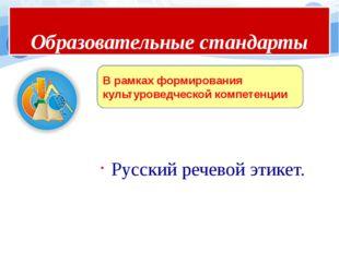 Краткая аннотация проекта Образовательные стандарты Русский речевой этикет. В