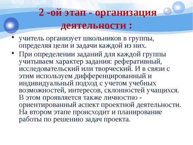 2 -ой этап - организация деятельности : учитель организует школьников в груп...