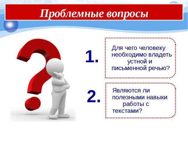 Проблемные вопросы 2. 1. Для чего человеку необходимо владеть устной и письм...