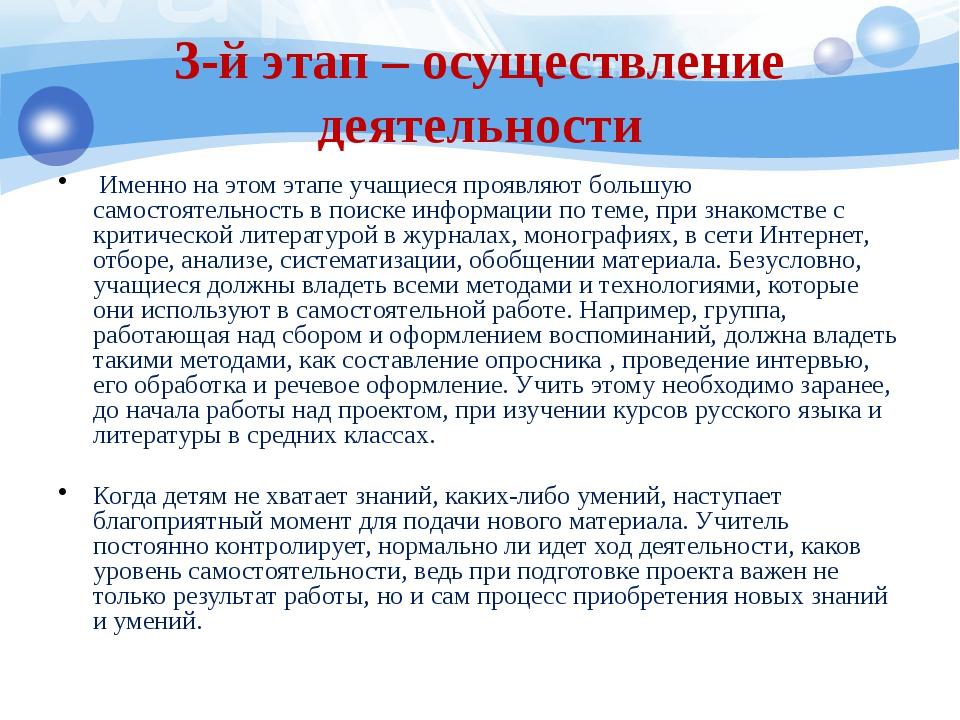 3-й этап – осуществление деятельности Именно на этом этапе учащиеся проявляют...