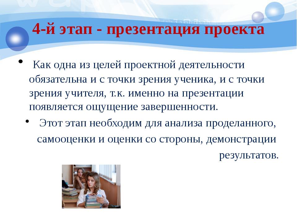 4-й этап - презентация проекта Как одна из целей проектной деятельности обяза...