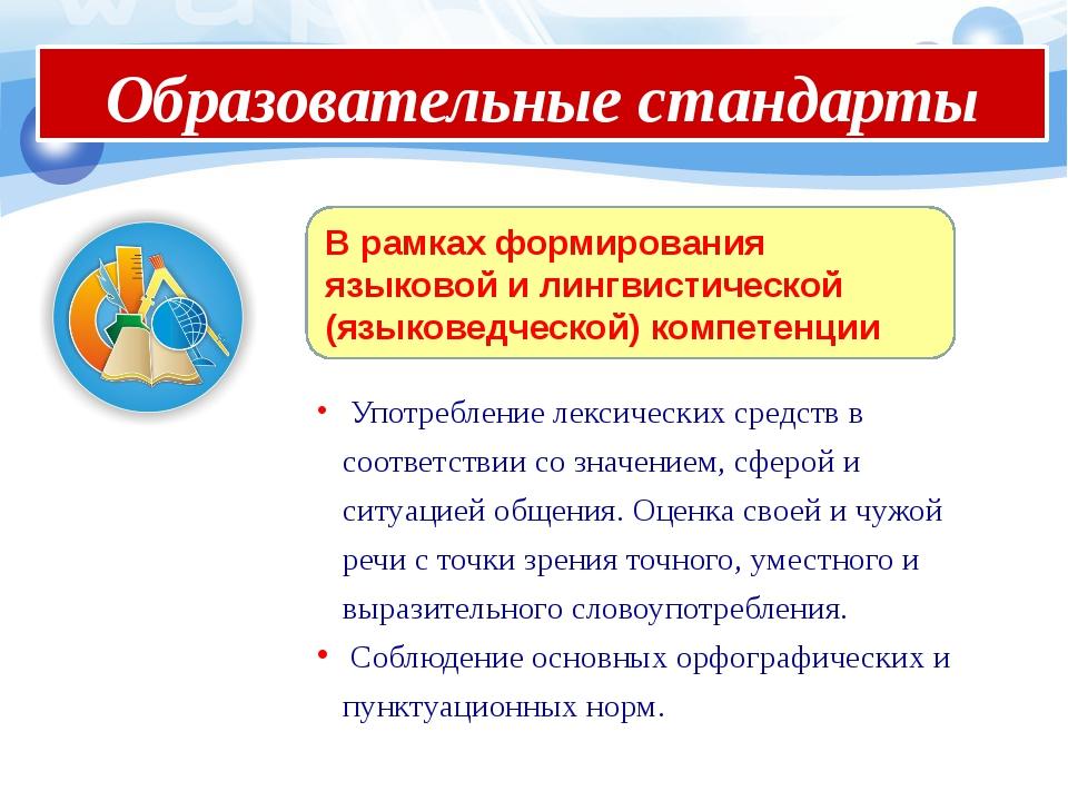 Краткая аннотация проекта Образовательные стандарты Употребление лексических...