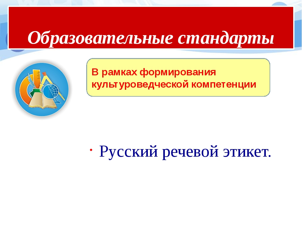 Краткая аннотация проекта Образовательные стандарты Русский речевой этикет. В...