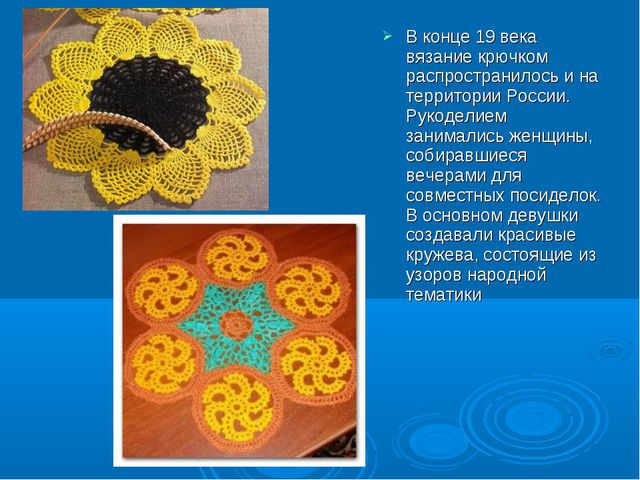 В конце 19 века вязание крючком распространилось и на территории России. Руко...