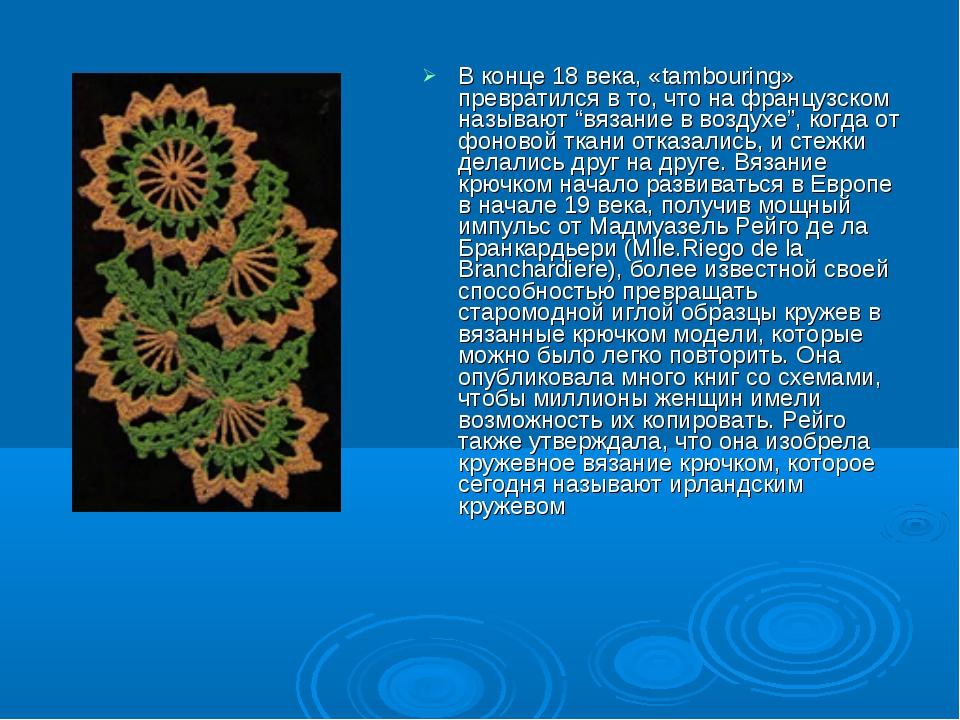 """В конце 18 века, «tambouring» превратился в то, что на французском называют """"..."""