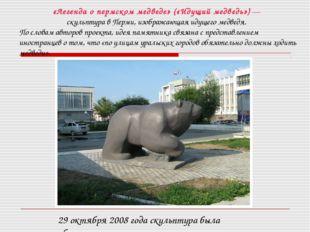 «Легенда о пермском медведе» («Идущий медведь») — скульптура в Перми, изображ
