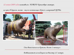 12 июня 2009 года поставили НОВУЮ бронзовую статую, но уже в другом месте - о