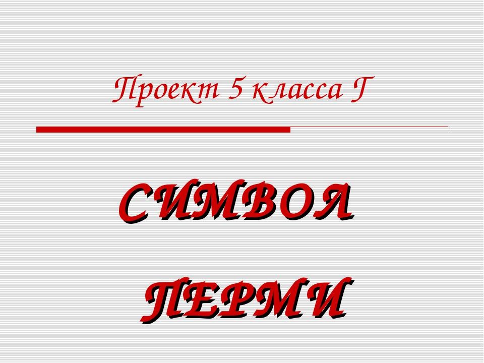 Проект 5 класса Г СИМВОЛ ПЕРМИ