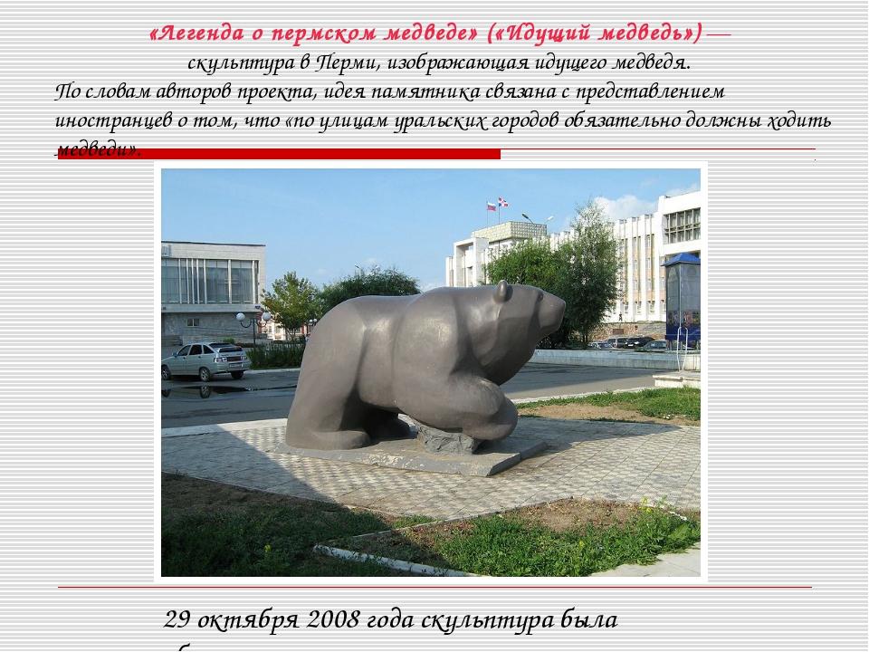 «Легенда о пермском медведе» («Идущий медведь») — скульптура в Перми, изображ...