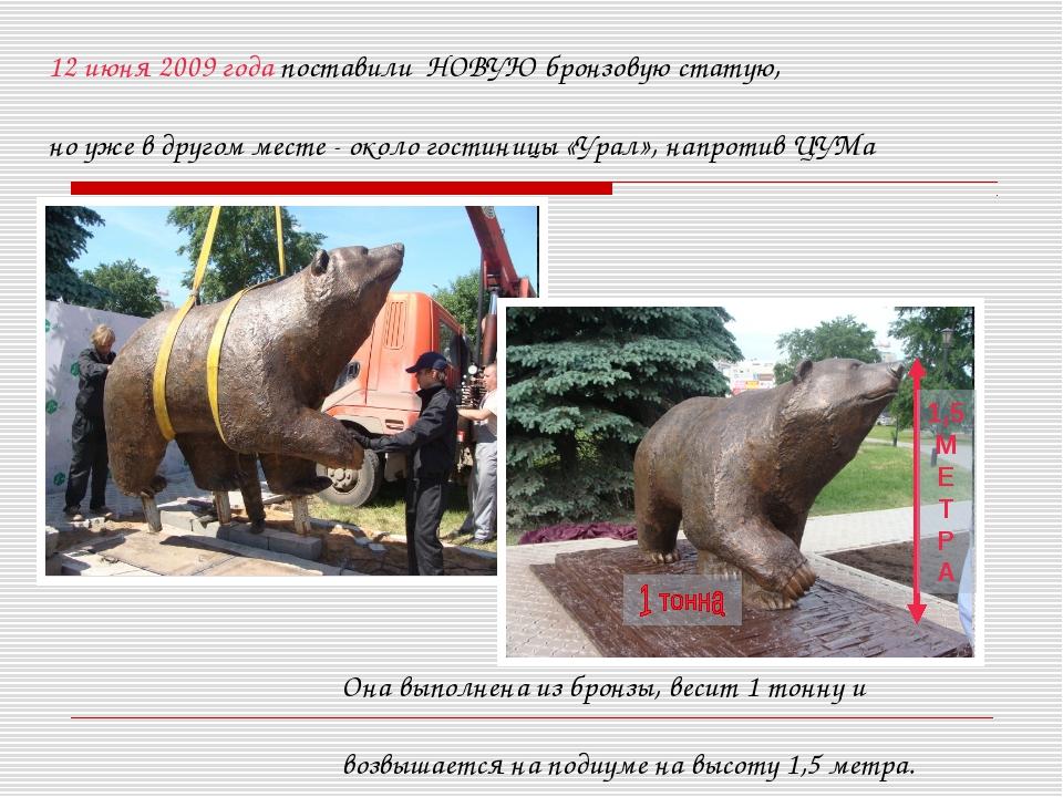 12 июня 2009 года поставили НОВУЮ бронзовую статую, но уже в другом месте - о...
