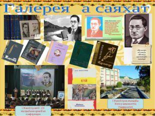 І.Жансүгіров атындағы Жетісу мемлекеттік Университеті І.Жансүгіровтің 120 жыл