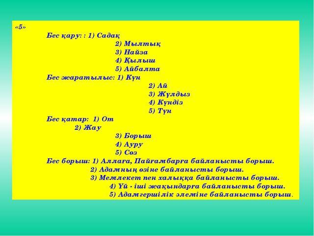 «5» Бес қару: : 1) Садақ  2) Мылтық  3) Найза  4) Қылыш  5) Айба...