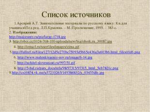 Список источников 1.Арсирий А.Т. Занимательные материалы по русскому языку: К