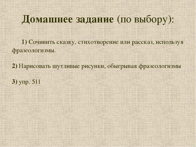 Домашнее задание (по выбору): 1) Сочинить сказку, стихотворение или рассказ,...