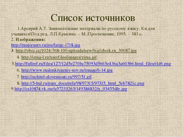 Список источников 1.Арсирий А.Т. Занимательные материалы по русскому языку: К...