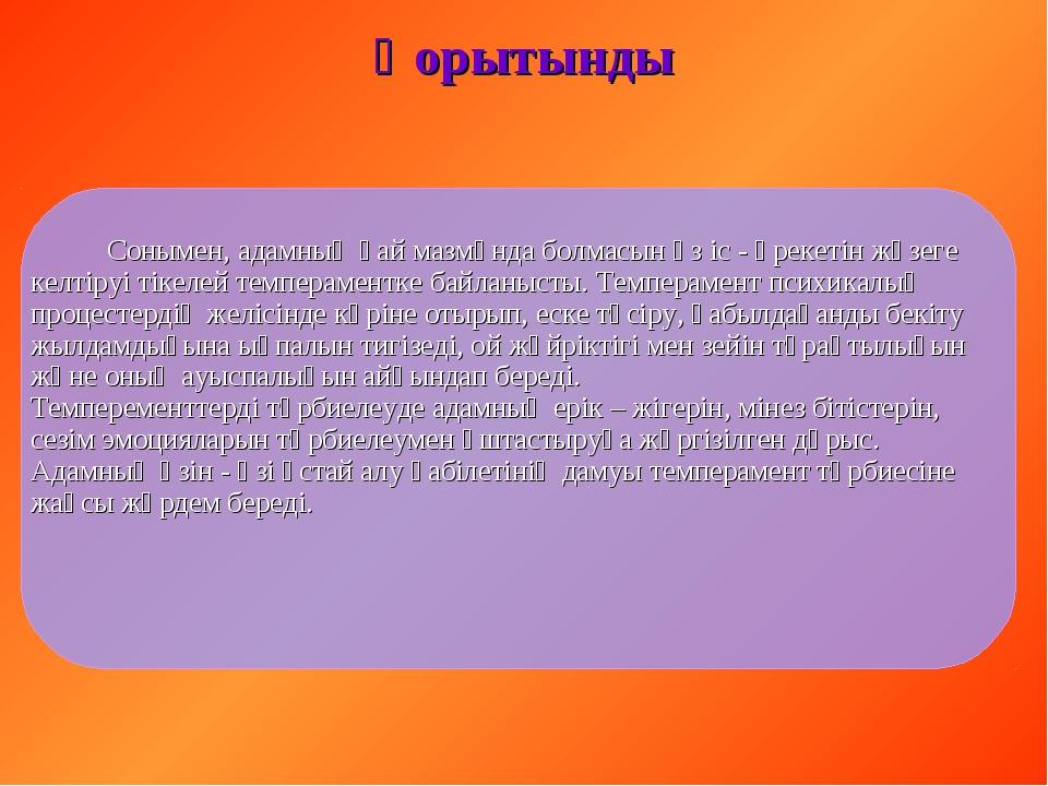 Қорытынды Сонымен, адамның қай мазмұнда болмасын өз іс - әрекетін жүзеге келт...