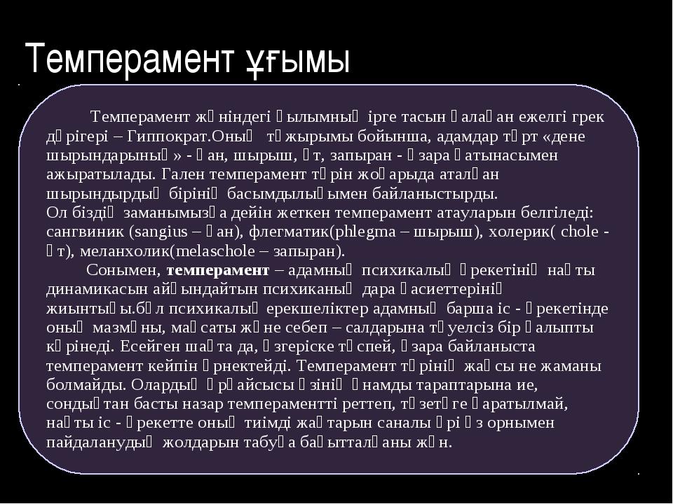 Темперамент жөніндегі ғылымның ірге тасын қалаған ежелгі грек дәрігері – Гип...
